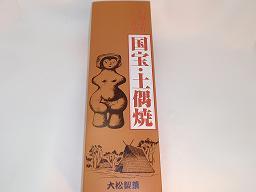 国宝・土偶焼(5個入り)